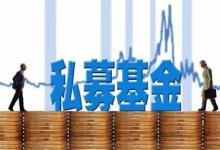 私募学堂:一张图让你秒懂私募股权基金运作模式!