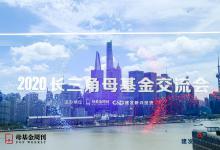 """""""2020长三角母基金交流会""""在上海成功举办"""