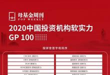 厚纪资本受邀参加2020中国母基金峰会暨第二届鹭江创投论坛